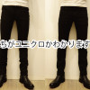 ユニクロのジーンズとヌーディージーンズ履き比べてみた。その結果、衝撃的事実が!